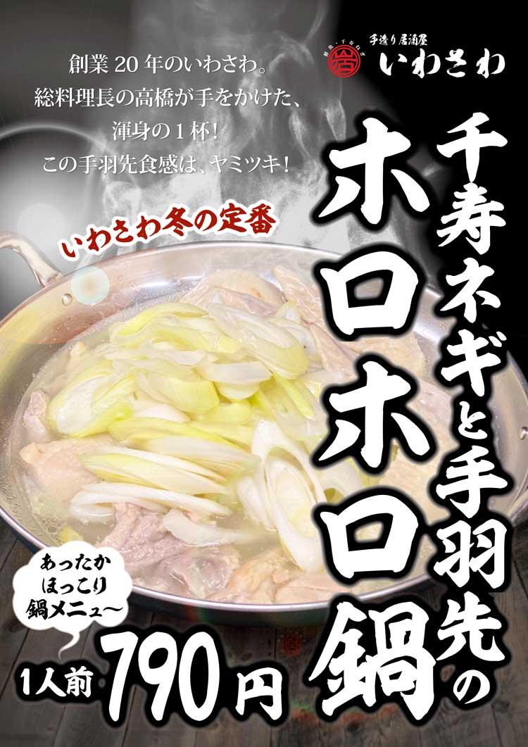 居酒屋いわさわポスター202010
